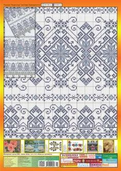 It is worth mentioning that there is a wonderful modern tendency towards discovering the ethnic heritage of each particular nation. At present, Ukrainians still cherish an embroidered towel (rushnyk) as a traditional element that should embellish every house and as a sacred and festive symbol. Here are some great samples of patterns for such a towel. Source: http://dianaplus.eu/cross-stitch-patterns-embroidered-towels-issue-2171-p-7058.html?osCsid=lelhvo0c6l2mkojdln1pruv4e0