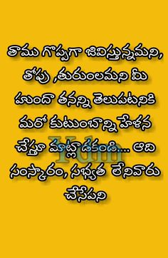 Cute Quotes For Life, Life Quotes, Dad Quotes, Best Quotes, Telugu Inspirational Quotes, Kalam Quotes, Cute Girl Wallpaper, Sign Language, Necklace Designs