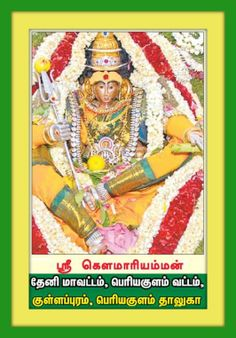 OM SAKTHI DHARAAYAI, ஓம் சக்தி தராயை, KAUMARIYAMMAN GAYATRI MANTRA LYRICS TAMIL-ENGLISH