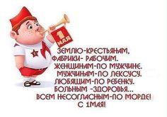 С 1ым Мая всех!!!!!