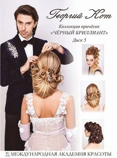 110 Best Bohemian and Wedding Braided Hairstyles That Comb Turn Heads for Fashio. - - 110 Best Bohemian and Wedding Braided Hairstyles That Comb Turn Heads for Fashion Girls – Page 92 – My Beauty Note Cool Braid Hairstyles, Creative Hairstyles, Braid Styles, Short Hair Styles, Competition Hair, Loose French Braids, Wedding Braids, Hair Wedding, Prom Hair