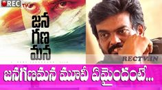 Puri Jagannadh Clarity on his Janagana movie with Mahesh Babu ll latest telugu film news updates