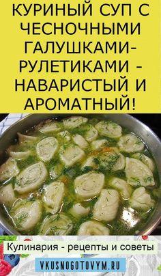 Casserole Recipes, Soup Recipes, Vegetarian Recipes, Cooking Recipes, Healthy Recipes, Chicken Recipes, Healthy Snacks, Healthy Eating, Clean Eating