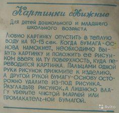 Картинки сдвижные Чиполлино, Звери, Рыбки, Девушки, Школьные предметы (обратная сторона, инструкция). Советские игрушки - http://samoe-vazhnoe.blogspot.ru/