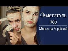 Очиститель Пор! Супер Дешевая Маска! (missannsh) - YouTube