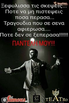 Just Love, How Are You Feeling, Feelings, Life, Fictional Characters, Singers, Greek, Decor, Decoration