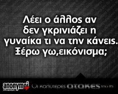 Funny Greek Quotes, Funny Quotes, Have A Laugh, True Words, Life Is Good, Lol, Humor, Funny Phrases, Funny Qoutes