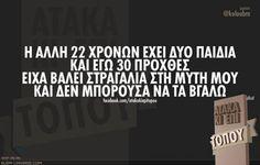 Χαχαχαχαχα Funny Images With Quotes, Funny Greek Quotes, Sarcastic Quotes, Funny Quotes, Life Quotes, Funny Memes, Hilarious, Jokes, Tell Me Something Funny