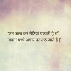 Aashish Jaiswal (आशीष जायसवाल), Taught by an Introvert teacher, LIfe. Hindi Quotes Images, Shyari Quotes, Poetry Quotes, True Quotes, Mothers Love Quotes, Father Quotes, Gulzar Quotes, Zindagi Quotes, Magic Words