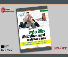 State Bank Clerical Cadre Preliminary Examination Books in Hindi with 30% Off.