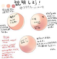 [pixiv] 【講座 】必見!肌の塗り方10選【メイキング】 - pixivスポットライト