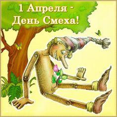 картинки с 1 апреля прикольные и смешные и ржачные: 21 тыс изображений найдено в Яндекс.Картинках