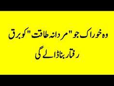 tib e nabvi perdita di peso in urdu