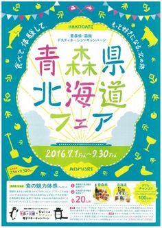 Aomori / Hokkaido Fair - Takasuke Onishi and Jun Yamaguchi (Direction Q) Food Graphic Design, Japanese Graphic Design, Graphic Design Typography, Hakodate, Leaflet Layout, Campaign Posters, Composition Design, Type Posters, School Posters