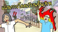วธโดดเรยนขนเทพ(หามลอกเลยนแบบนะ)   School Escape [zbing z.] By zbing z. https://www.youtube.com/watch?v=9NhKlizDx8o
