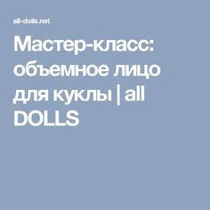 Мастер-класс: объемное лицо для куклы   all DOLLS