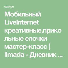 Мобильный LiveInternet креативные,прикольные елочки мастер-класс   limada - Дневник limada  