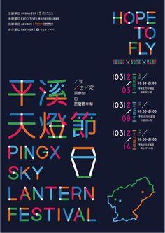 Pimgx Sky Lantern Festival on Behance