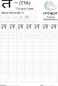 Hindi alphabet practice worksheet - Letter त