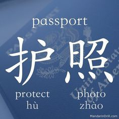 #passport #china #chinese