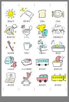 Japanese Language Learning, Pen Illustration, Doodle Icon, Sketches Tutorial, Japanese Poster, Japanese Words, Cute Doodles, Baby Play, Illustrations And Posters