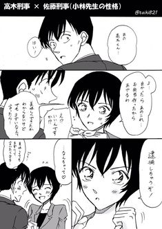 Conan, Detective, Manga, Anime, Manga Anime, Anime Shows, Squad