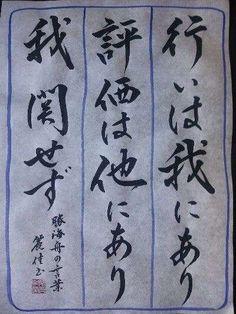 考えさせられる画像下さい Powerful Quotes, Wise Quotes, Powerful Words, Famous Quotes, Words Quotes, Wise Words, Inspirational Quotes, Japanese Quotes, Proverbs Quotes