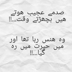 Untitled Iqbal Poetry, Urdu Poetry, Song Hindi, Beautiful Poetry, The Lost World, Poetry Books, Deep Words, Urdu Quotes, Deep Thoughts