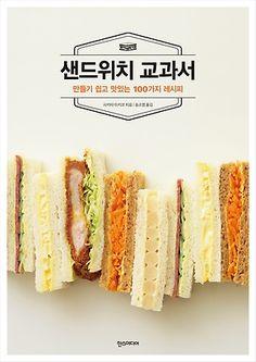 싸니까 믿으니까 인터파크도서 - 샌드위치 교과서 Web Design, Cafe Design, Food Design, Fruit Sandwich, Food Promotion, K Food, Instagram Banner, Promotional Design, Poster Layout