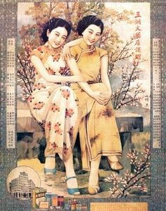 """#Vintage #Chinese #Art #Poster. #1930's #Advertising #Posters """"#Shanghai #Ladies with #Flowers"""" #Retro #Style #Advertisement #Art #Print (22""""x28"""")"""
