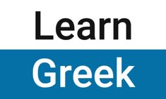 Looking for greek Language Lessons with greek Language Basics, introduction to the greek Language Classes with the greek Language Learning App. Foreign Language Courses, Language Classes, Language Lessons, Learn Greek, Greek Language, Evolution, App, Learning, Greek