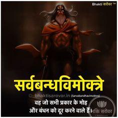 Hanuman Images Hd, Lord Hanuman Wallpapers, Hinduism Quotes, Sanskrit Quotes, Hanuman Chalisa, Shree Krishna, Lord Shiva Names, Shiva Sketch, Rudra Shiva
