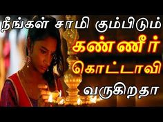 Poems For Students, Happy Diwali Photos, Tamil Motivational Quotes, Rangoli Designs Latest, Jobs For Teachers, Hindu Mantras, Devotional Songs, Natural Health Tips, Cross Stitch Rose
