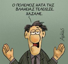 Bright Side Of Life, Funny Greek, Funny Drawings, Free Therapy, Funny Images, Laugh Out Loud, The Funny, Fun Facts, Funny Quotes