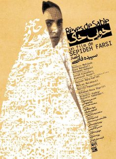 "MP1237. ""Khab-e khak"" Movie Poster by Reza Abedini (Sepideh Farsi 2003) / #Movieposter"