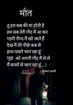 Sufi Quotes, Hindi Quotes, Qoutes, Geeta Quotes, True Words, I Miss You, Quotation, Love Quotes, Relationships