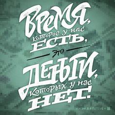 «Литературная цитата. Ильф и Петров. #lettering #quote #book»