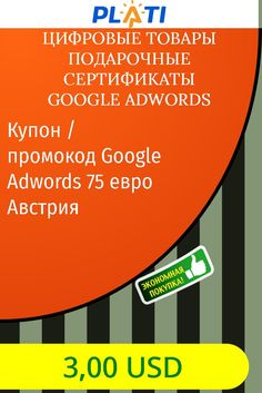 Промокод google adwords 1000 рублей скачать шаблон для заливки яндекс директ excel