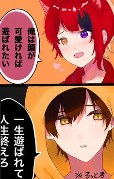 Kawaii Chibi, Kawaii Anime, Anime Music, Neko, Fan Art, Manga, Movie Posters, Projects, Singers