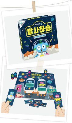 우주강아지 숑과 함께 떠나는 숑숑숑~ 발사하숑 보드게임! Cd Packaging, Visual Communication Design, Card Games For Kids, Board Game Design, Bottle Design, Packaging Design Inspiration, Creative Kids, Box Design, Board Games