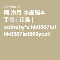 陶 冷月 水墨絹本 手卷 | 花鳥 | sotheby's hk0587lot869yczh