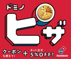 宅配ピザのドミノ・ピザ 「ドミノオンライン本店」 Food Graphic Design, Web Design, Japanese Graphic Design, Japan Design, Logo Design, Sale Banner, Web Banner, Banners, Typography Logo