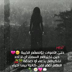 #موت #خيبه #سماء #احد #دعاء #صدقة #حزن #عربي #popular #girl #photography #dp #black #dark »✿❤ Mego❤✿«