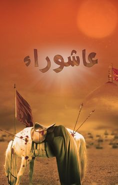 ya hussain a. Islamic Images, Islamic Pictures, Islamic Art, Muharram Poetry, Mom Dad Tattoos, 10 Muharram, Imam Hussain Karbala, Battle Of Karbala, Imam Hussain Wallpapers