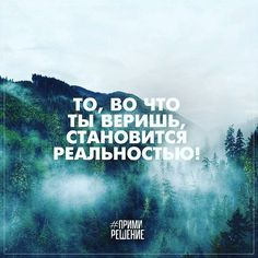 Bible Quotes, Motivational Quotes, Inspirational Quotes, Phrase Of The Day, Russian Quotes, Sayings And Phrases, Trust Yourself, Woman Quotes, Beautiful Words