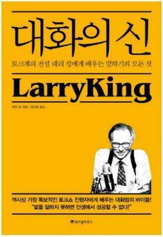 대화의 신: 토크계의 전설 래리 킹에게 배우는 말하기의 모든 것/래리 킹 - KOR 331.63 KING [Sep 2015]