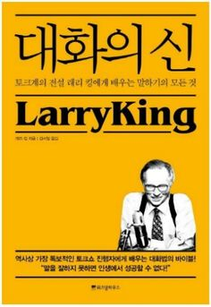 대화의 신: 토크계의 전설 래리 킹에게 배우는 말하기의 모든 것/래리 킹 - KOREAN 331.63 KING LARRY 2015