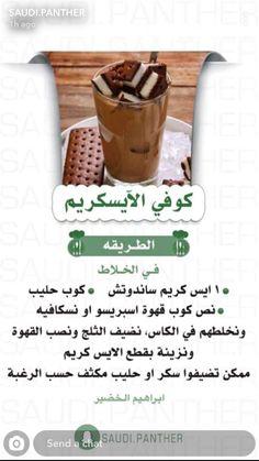 Bedroom Wall Designs, Arabic Food, Coffee Recipes, Coffee Drinks, Bread, Dishes, Cookies, Cake, Programming