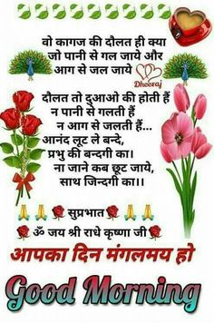 Gud Morning Good Morning Quotes For Friends In Hindi Good Morning Greetings Images, Good Morning Photos Download, Good Morning Images Hd, Good Morning Wishes Quotes, Good Morning Love Messages, Night Quotes, Good Night Image, Good Morning Good Night, I Love U Mom