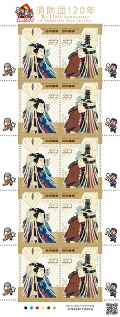 120th anniversary of Tokyo's heroic firefighters honoured on Japan's postage stamps